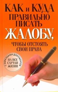 Надеждина В. - Как и куда правильно писать жалобу, чтобы отстоять свои права обложка книги