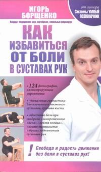 Борщенко И.А. - Как избавиться от боли в суставах рук обложка книги