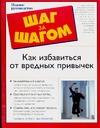 Ле Вер С. - Как избавиться от вредных привычек обложка книги