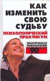 Соколова О.В. - Как изменить свою судьбу' обложка книги