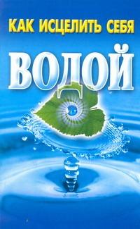 Рошаль В.М. - Как исцелить себя водой обложка книги