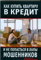 Нариньяни А. - Как купить квартиру в кредит и не попасться в лапы мошенников' обложка книги
