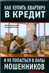 Нариньяни А. - Как купить квартиру в кредит и не попасться в лапы мошенников обложка книги