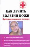 Симонов П.И. - Как лечить болезни кожи. Выбор правильного лечения обложка книги