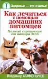 Агафонычев В. - Как лечиться с помощью домашних питомцев' обложка книги