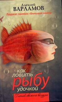 Варламов А.Н. - Как ловить рыбу удочкой обложка книги