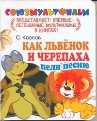 Как Львенок и Черепаха пели песню обложка книги