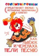 Козлов С. - Как львенок и Черепаха пели песню' обложка книги