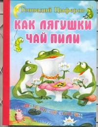 Как лягушки чай пили