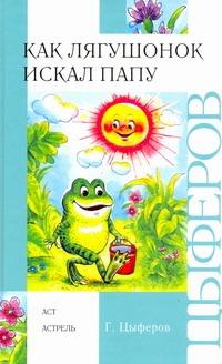 Цыферов Г.М. - Как лягушонок искал папу обложка книги