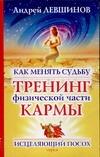 Левшинов А.А. - Как менять судьбу. Тренинг физической части кармы обложка книги