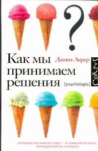 Лерер Дж. - Как мы принимаем решения обложка книги