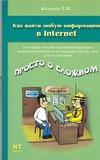 Козлова Т.В. - Как найти любую информацию в Internet обложка книги