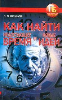 Шейнов В.П. - Как найти недостающее время и новые идеи обложка книги