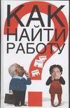 Чернов С.Г. - Как найти работу обложка книги