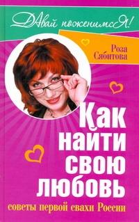 Как найти свою любовь обложка книги