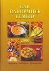 Колесникова И. Я. - Как накормить семью. 2000 рецептов обложка книги