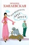 Хмелевская И. - Как нам выдержать друг друга обложка книги