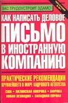 Как написать деловое письмо в иностранную компанию Сухорукова Т.О.