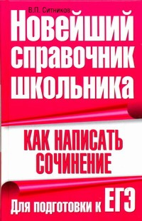 Ситников В.П. - Как написать сочинение. Для подготовки к ЕГЭ обложка книги