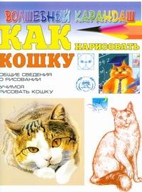 Рымарь Н.Н. - Как нарисовать кошку обложка книги