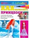 Селютин И.Ю. - Как нарисовать принцессу' обложка книги