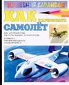 Селютин И.Ю. - Как нарисовать самолет' обложка книги