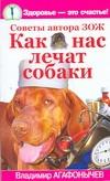 Агафонычев В. - Как нас лечат собаки обложка книги
