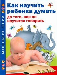 Тамберг Ю.Г. - Как научить ребенка думать до того, как он научится говорить обложка книги