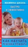 Милюкова И.В. - Как научить ребенка плавать: быстро и эффективно обложка книги