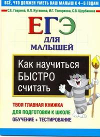 Как научиться быстро считать. ЕГЭ для малышей ,твоя главная книжка Гаврина С.Е.