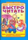 Бокова Т.В. - Как научиться быстро читать обложка книги