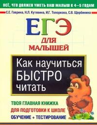 Как научиться быстро читать. ЕГЭ для малышей Гаврина С.Е.
