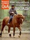Пис М. - Как научиться понимать лошадь обложка книги
