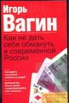 Вагин И.О. - Как не дать себя обмануть в современной  России обложка книги