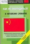 Шеньшина М.А. - Как не заблудиться в китайских словарях обложка книги