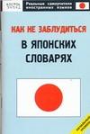 Как не заблудиться в японских словарях.  Начальный уровень обложка книги