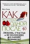 Такер Н. - Как не остаться одинокой после 40 обложка книги