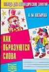 Козырева Л. М. - Как образуются слова обложка книги
