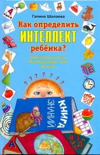 Как определить интеллект ребенка? Шалаева Г.П.