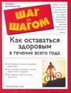 Элсон Хаас М.Д. - Как оставаться здоровым в течение всего года обложка книги