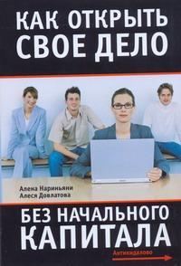 Нариньяни А. - Как открыть свое дело без начального капитала обложка книги