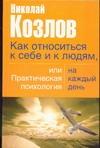 Козлов Н.И. - Как относиться к себе и к людям, или практическая психология на каждый день обложка книги