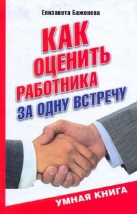 Баженова Е.В. - Как оценить работника за одну встречу обложка книги