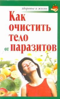 Крапивина А. - Как очистить тело от паразитов обложка книги