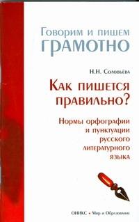 Соловьева Н.Н. - Как пишется правильно? обложка книги