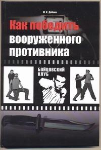 Добкин М.К. - Как победить вооруженного противника. Уличный бой обложка книги