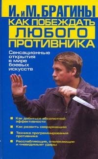 Брагин М.А. - Как побеждать любого противника: Сенсационные открытия в мире боевых искусств обложка книги