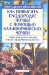Кулиш С.В. - Как повысить плодородие почвы с помощью калифорнийских червей обложка книги