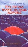 Как погода влияет на ваше здоровье обложка книги